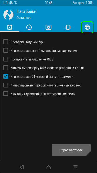 Tap On The Localization Icon To Change Language In Twrp Recovery